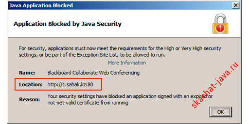 Ошибка Java Application Blocked by Java Security