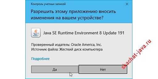 Как обновить Java: запрос запуска панели управления