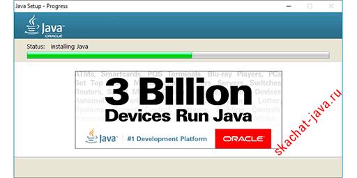 Установка обновленной версии Java