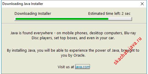 Скачивание новой версии Java