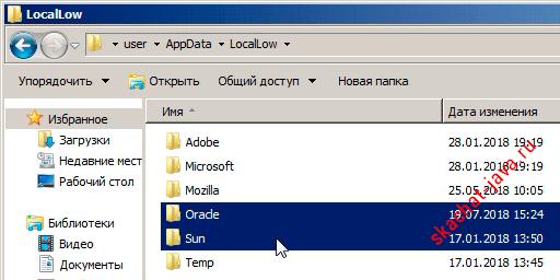 Удаление Java вручную - папки Sun и Oracle