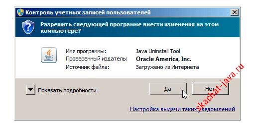 Как удалить Java - запрос контроля учетных записей