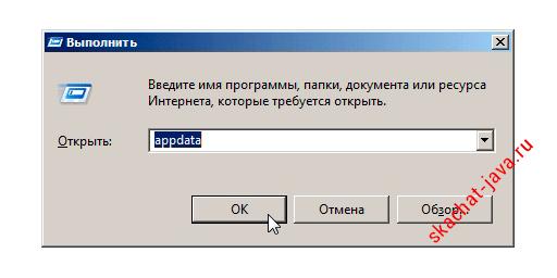 Удалить Java вручную - Открыть папку appdata