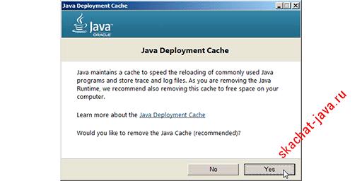 Как удалить Java - очистка кеша
