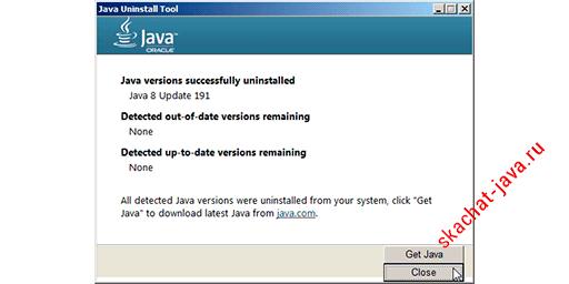 Как удалить Java - программа успешно удалена