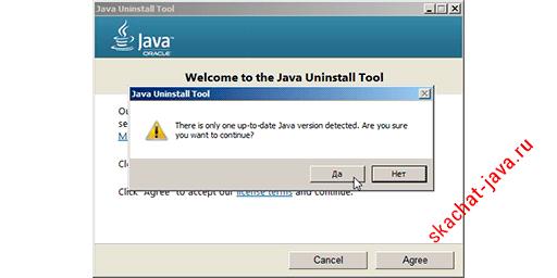 Как удалить Java - главное окно JavaUninstallTool