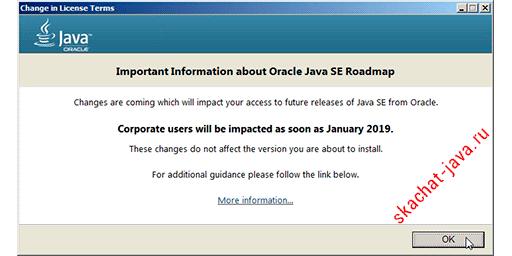 Установка Java - Важная информация
