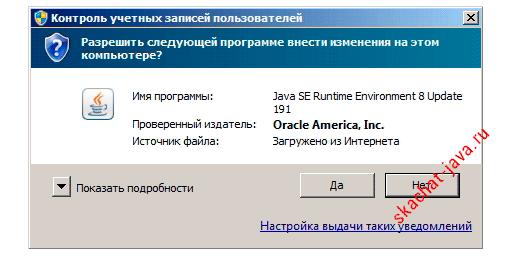Установка Java - Контроль учетных записей