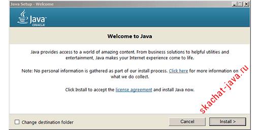 Установка Java - Начальный экран