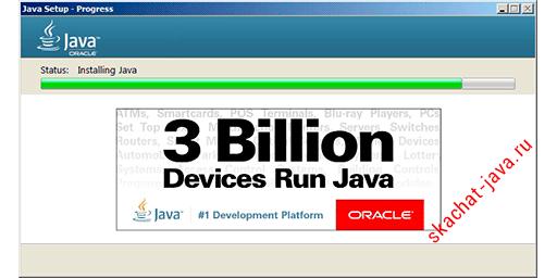 Установка Java - процесс установки