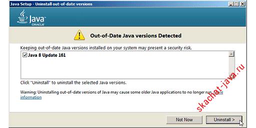 Установка Java - Обнаружена старая версия